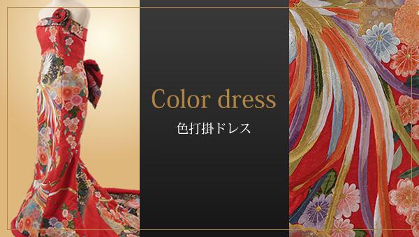 色打掛ドレス