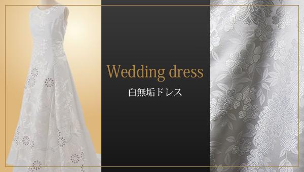 白無垢ドレス